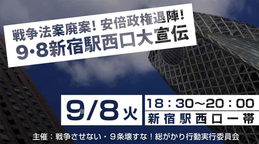 0908大宣伝バナー