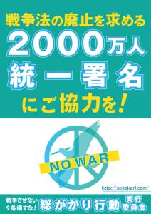 2000万人署名ポスター