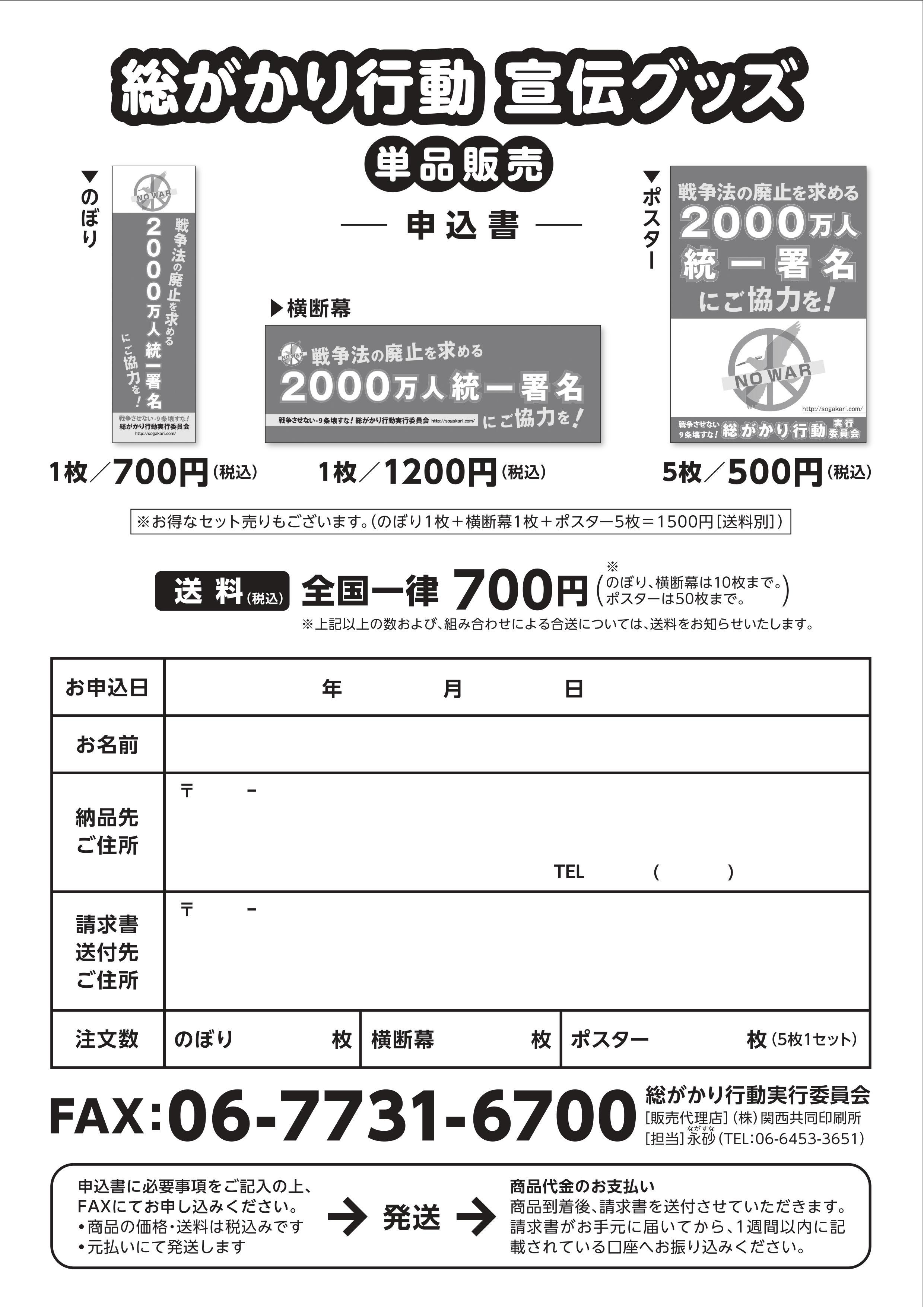 宣伝グッズFAX用紙