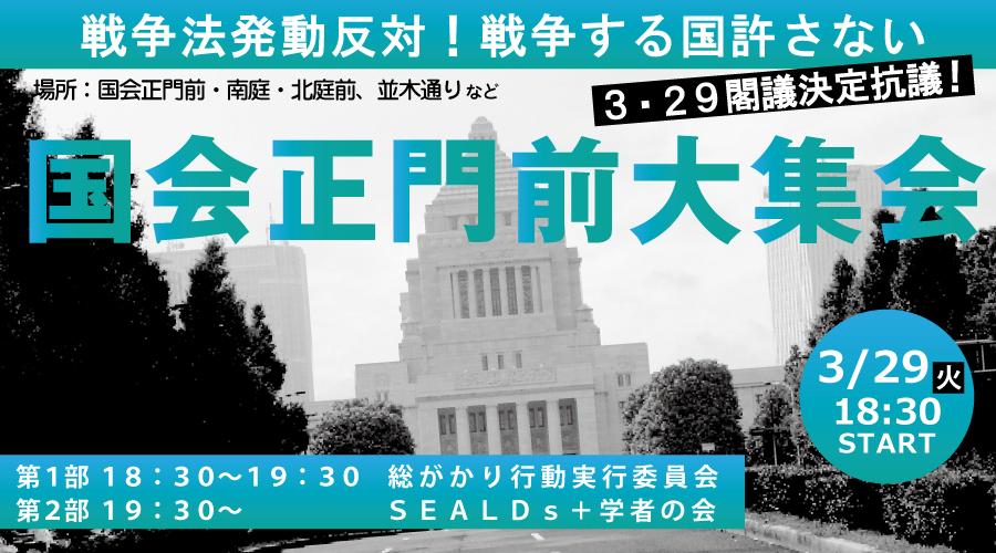 20160329大集会バナー
