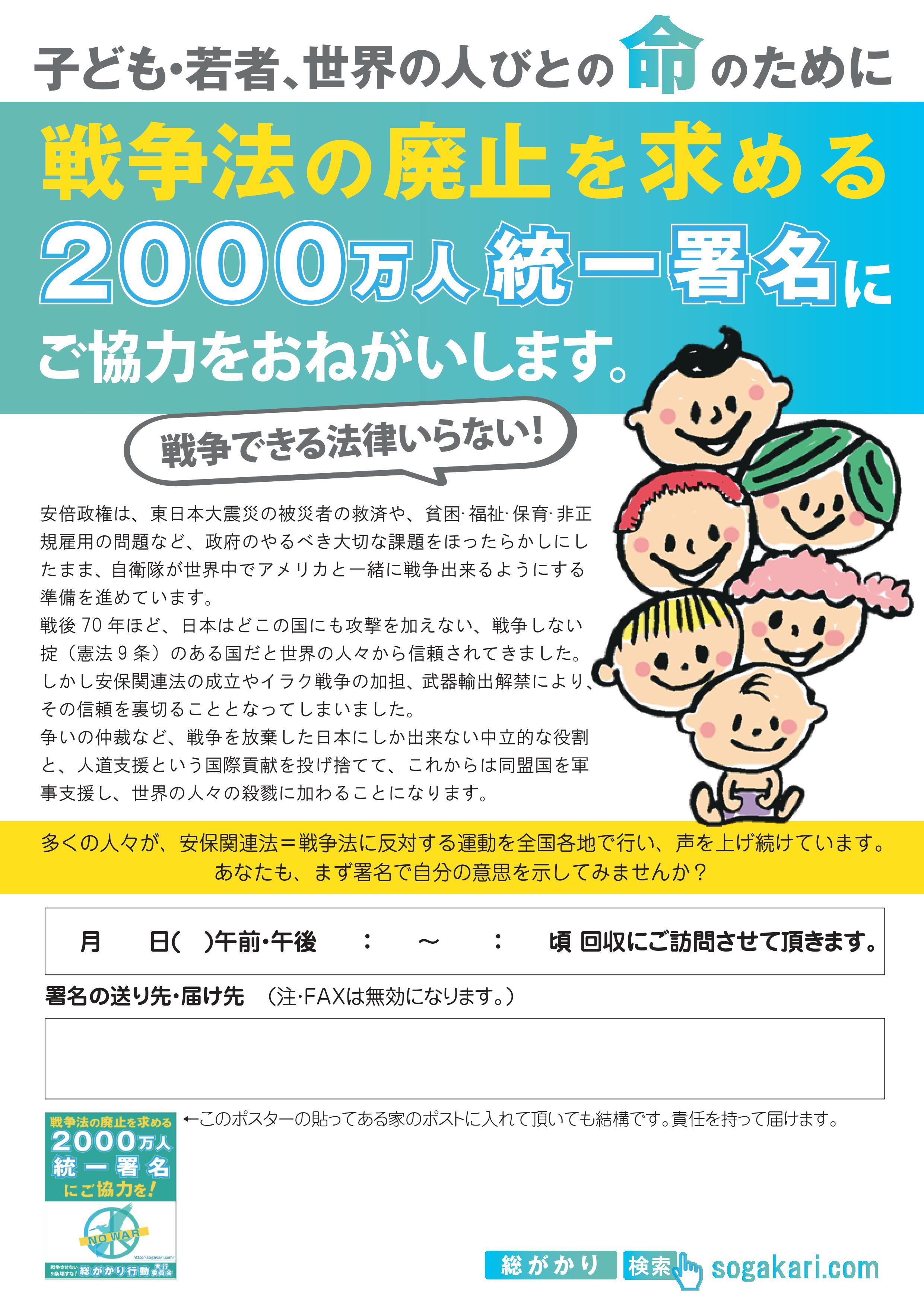 2000万人署名_戸別訪問用_他団体