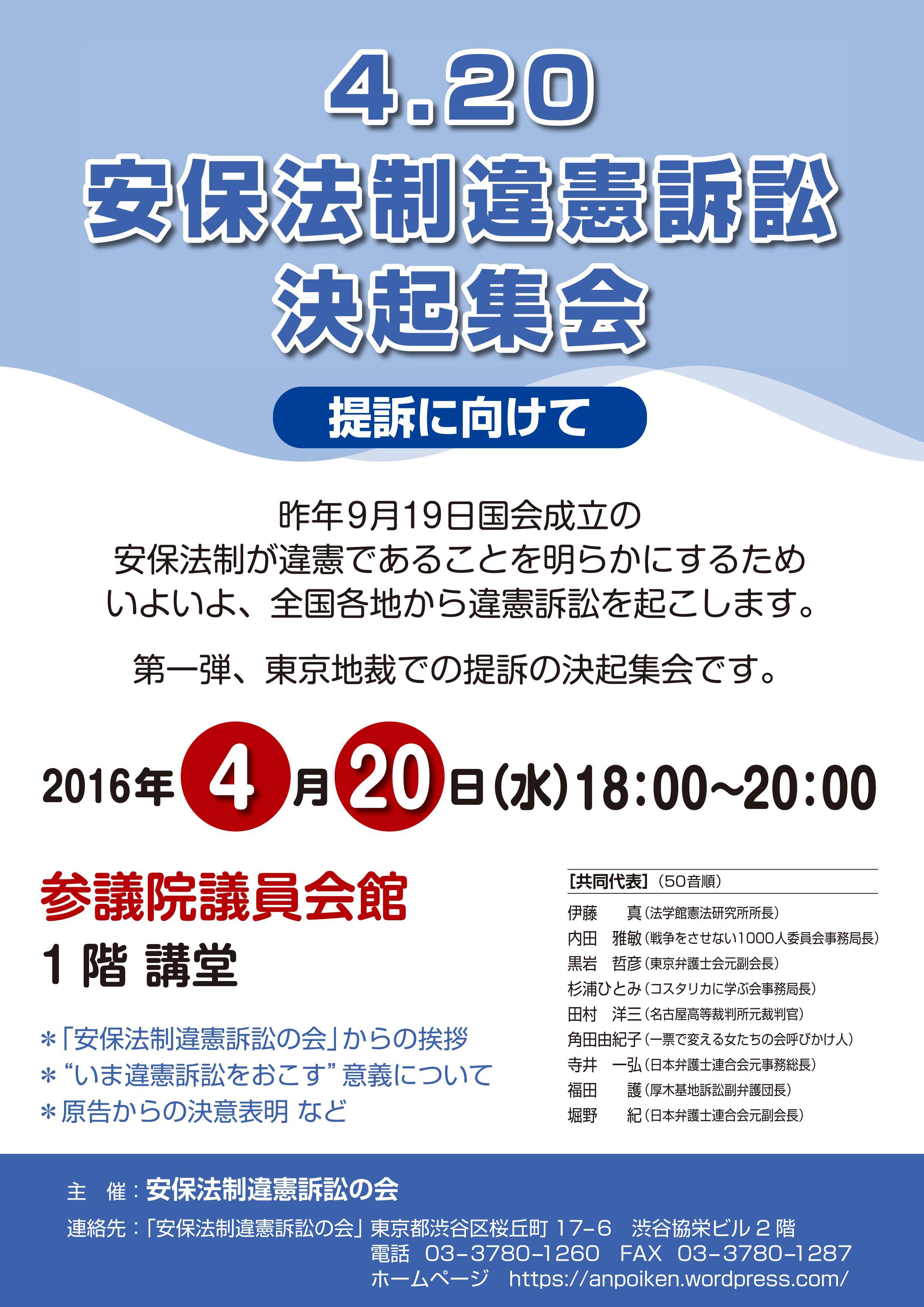 20160420違憲訴訟
