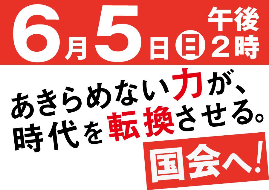 告知プラカ2-0605_キャッチコピー