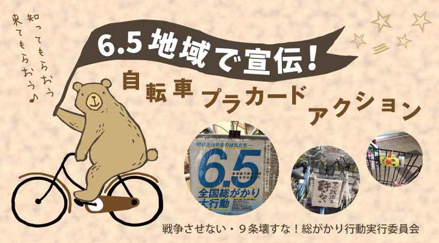 6.5地域で宣伝!自転車プラカー...