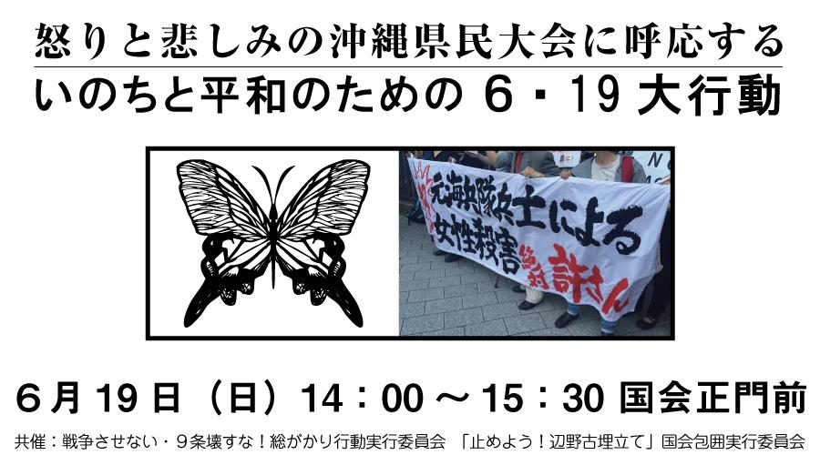 2016_0619_okinawaバナー