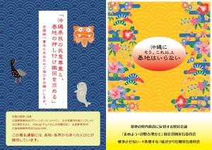okinawashomei_flyer_omote